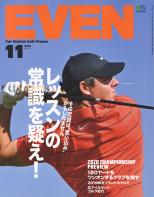 EVEN(イーブン) 2019年11月号 Vol.133