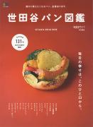 世田谷パン図鑑