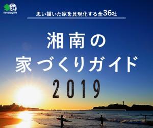 湘南の家づくりガイド2019