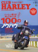 CLUB HARLEY 2019年11月号 Vol.232