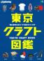 別冊Lightning Vol.217 東京クラフト図鑑