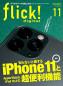 flick! digital (フリック!デジタル) 2019年11月号 Vol.97