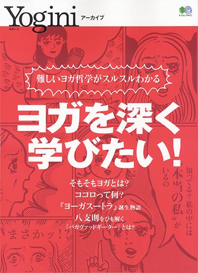 YOGINIアーカイブ ヨガの哲学を学びたい