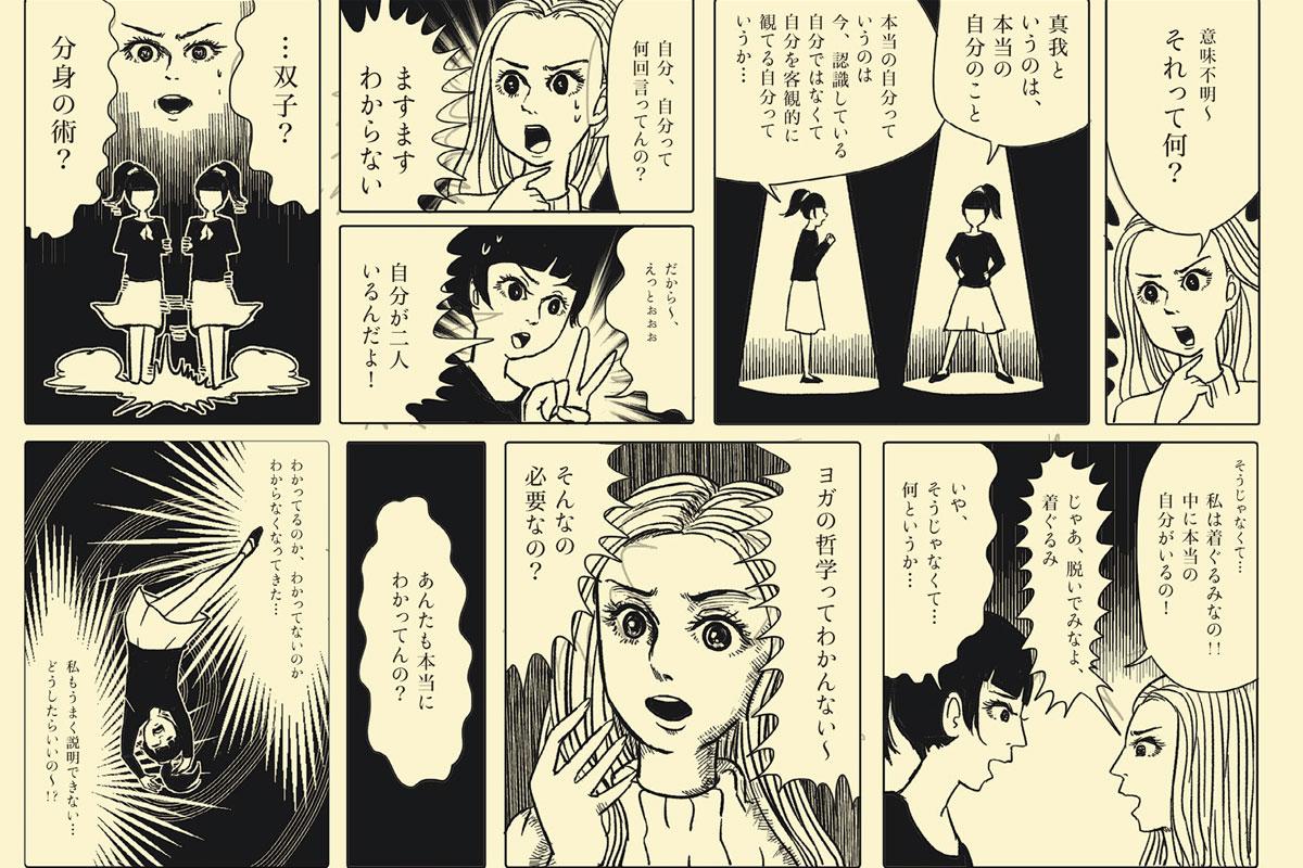 Yoginiアーカイブ ヨガを深く学びたい!
