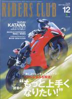 RIDERS CLUB 2019年12月号 No.548
