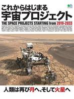 これからはじまる宇宙プロジェクト2019-2033