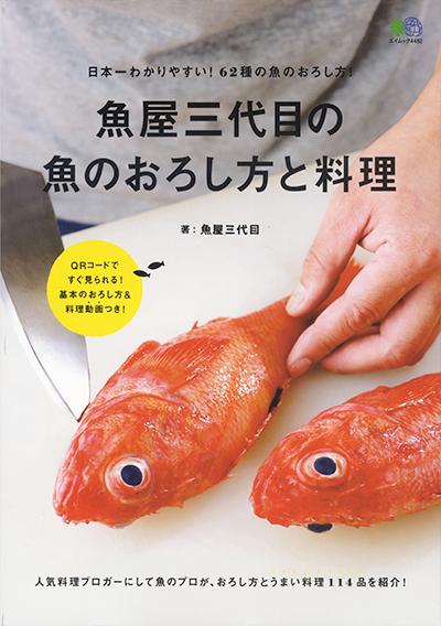 魚屋三代目の魚のおろし方と料理
