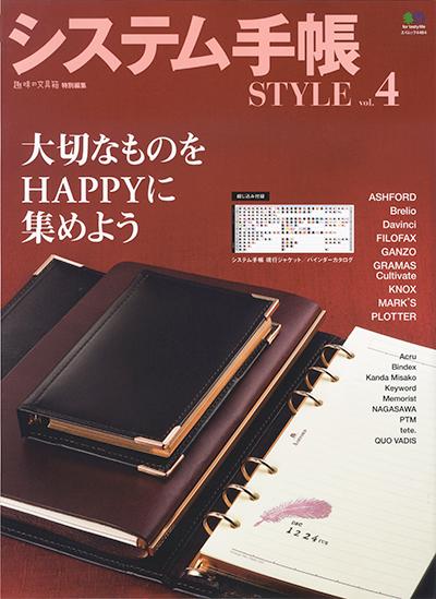 システム手帳STYLE Vol.4