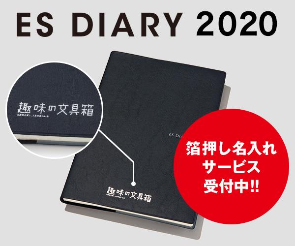 ES ダイアリー2020箔押し名入れ サービス 受付中!!