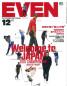 EVEN(イーブン) 2019年12月号 Vol.134