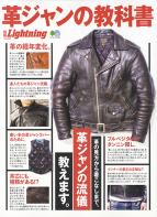 別冊Lightning Vol.220 革ジャンの教科書