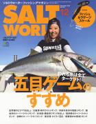 SALT WORLD 2019年12月号 Vol.139[付録あり]