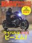 BikeJIN1月号増刊 BMW Motorrad Journal 18