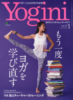 Yogini(ヨギーニ) Vol.73 2020年1月号