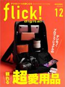 flick! digital (フリック!デジタル) 2019年12月号 Vol.98