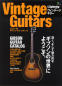 別冊Lightning Vol.221 ヴィンテージギター丸ごと一冊ギブソン・アコースティック