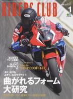 RIDERS CLUB 2020年1月号 No.549