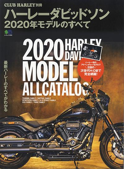 ハーレーダビッドソン 2020年モデルのすべて