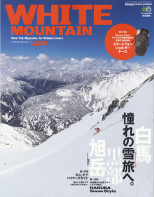 PEAKS特別編集 WHITE MOUNTAIN 2020