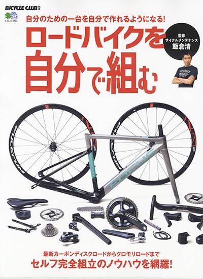 ロードバイクを自分で組む