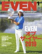 EVEN(イーブン) 2020年1月号 Vol.135