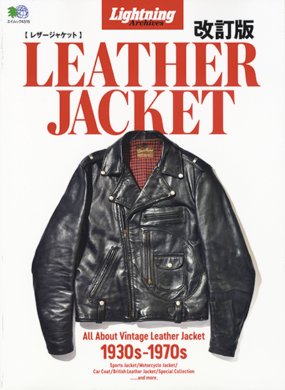 Lightning Archives LEATHER JACKET 改訂版