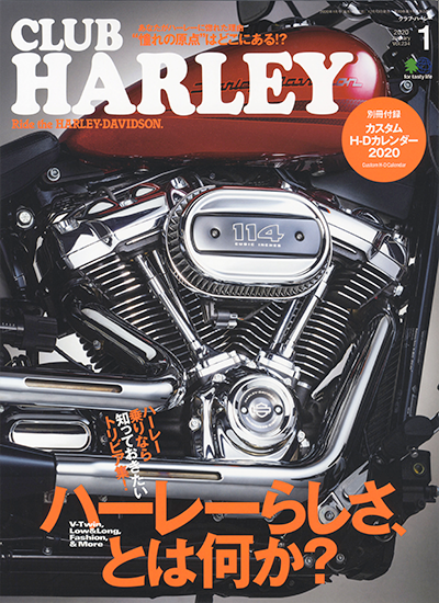 CLUB HARLEY 2020年1月号 Vol.234