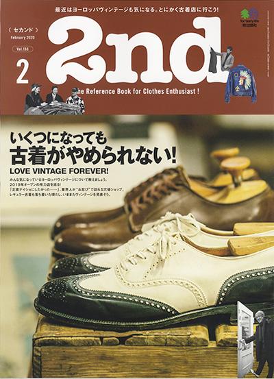 2nd(セカンド)2020年2月号 Vol.155