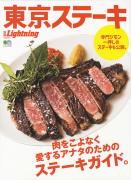 別冊Lightning Vol.223 東京ステーキ