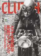 CLUTCH Magazine Vol.71