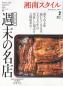 湘南スタイルmagazine 2020年2月号 第80号