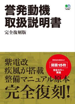 書籍『誉発動機取扱説明書 完全復刻版』 乱丁によるお取替えのお知らせ