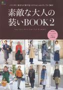 素敵な大人の装いBOOK 2