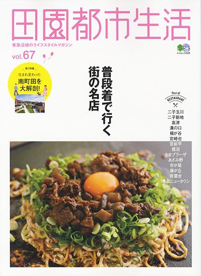 田園都市生活 Vol.67