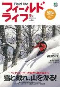フィールドライフ No.66 2019 冬号