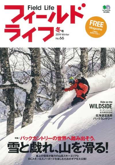 フィールドライフ No.66 2020 冬号