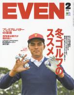 EVEN(イーブン) 2020年2月号 Vol.136