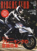 RIDERS CLUB 2020年2月号増刊 RIDERS CLUB