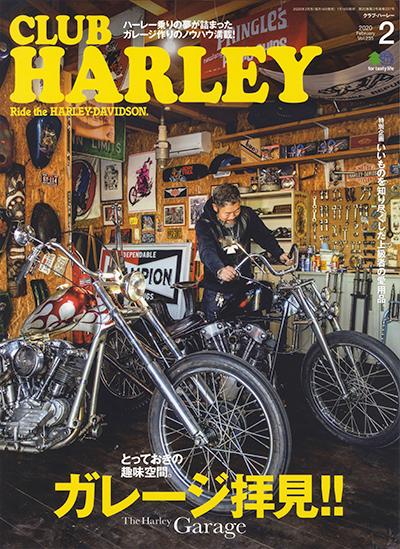 CLUB HARLEY 2020年2月号 Vol.235