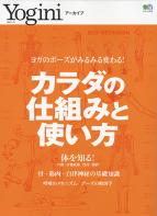 YOGINIアーカイブ カラダの仕組みと使い方