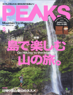PEAKS 2020年2月号 No.123[付録あり]