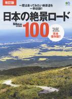 改訂版 日本の絶景ロード100