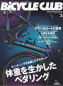 BiCYCLE CLUB 2020年3月号 No.419