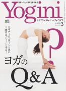 Yogini(ヨギーニ) Vol.74 2020年3月号