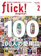flick! digital (フリック!デジタル) 2020年2月号 Vol.100