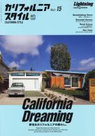 Lightning2月号増刊 カリフォルニアスタイル Vol.15