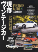 別冊Lightning Vol.225 VINTAGE AUTO 現存ヴィンテージカー