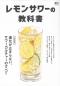 レモンサワーの教科書