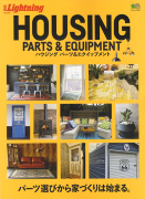 別冊Lightning Vol.226 HOUSING PARTS & EQUIPMENT