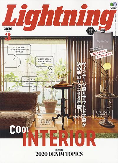 Lightning 2020年3月号 Vol.311[付録あり]